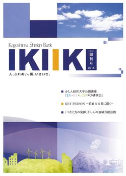 """鹿児島信用金庫情報誌""""IKIIKI"""""""
