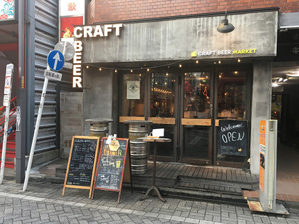CRAFT BEER MARKET 高円寺店