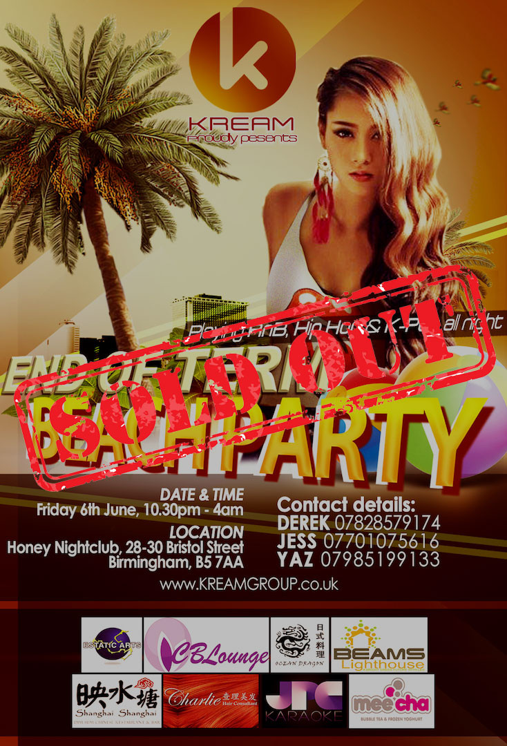 End of Term Beach Party 2014