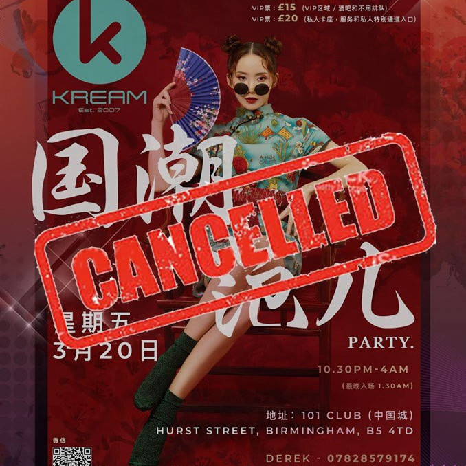 CANCELLED: KREAM's 13th Year Anniversary [Bad & Boujee] Party