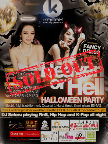 Heaven or Hell Halloween Party 2014
