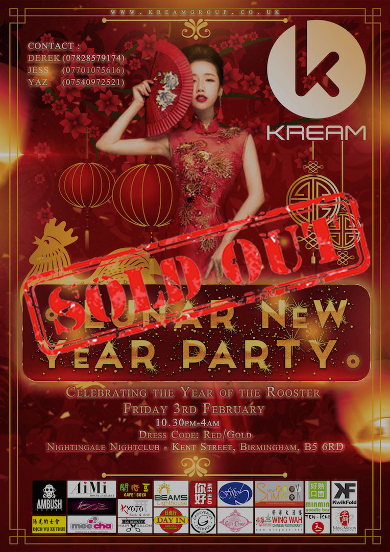 Lunar New Year Party 2017