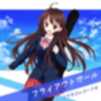 2018秋ジャケ.jpg