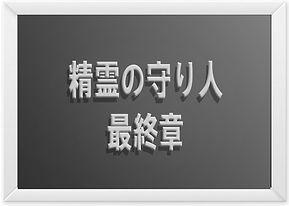 精霊の守り人最終章.jpg