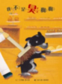 我不是臭狗狗,藉由流浪狗強哥的故事給孩子關於ㄕ流浪狗強哥的故事給孩子關於生命與責任感的客ㄊ流浪狗強哥的故事給孩子關於生命與責任感的課題
