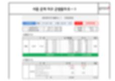 (샘플)수익성분석표.jpg