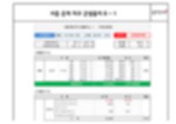[샘플]수익성 분석표_모자이크.jpg