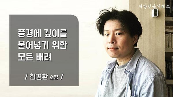 천경환소장_페이지메인.jpg