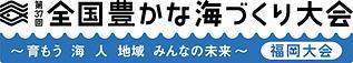 第37回全国豊かな海づくり大会福岡大会