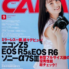 『CAPA』2020年9月号