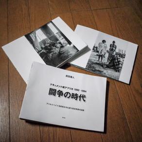 写真集「闘争の時代」 初校