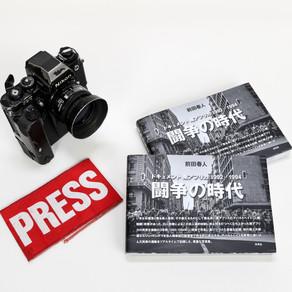 写真集「闘争の時代」刊行