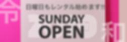 レンタルスペース多摩スタジオ|令和キャンペーン|日曜日|貸しスタジオ|狛江|和泉多摩川