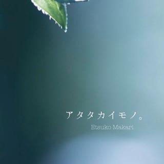 アタタカイモノdm.JPG