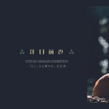 休日前夜 (1).jpg