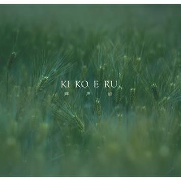 kikoeru (1).jpg