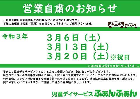 営業自粛のお知らせ_202103.jpg