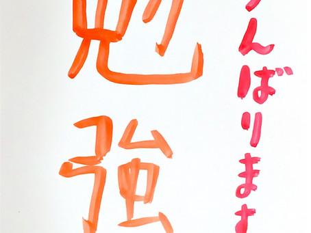 カラフル書初め 其の弐