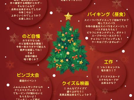 クリスマス会2019