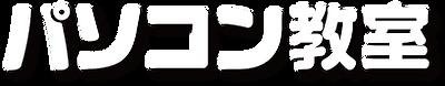 PC教室_logo.png