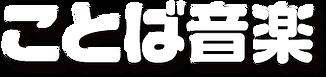 ことば音楽_logo.png