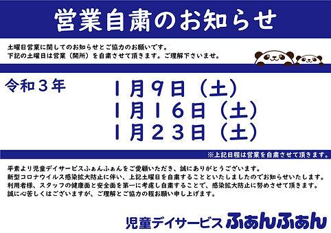 営業自粛のお知らせ_202101.jpg