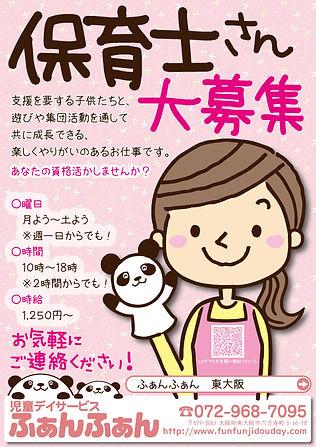 保育士募集ポスター.jpg