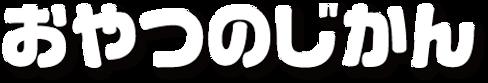 おやつ_logo.png