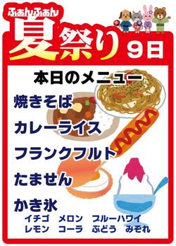 夏祭り001