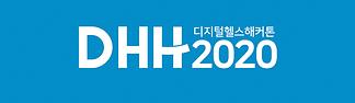 DHH2020 Logo Blue.png