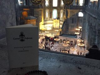 Посещение храма Святой Софии в Константинополе
