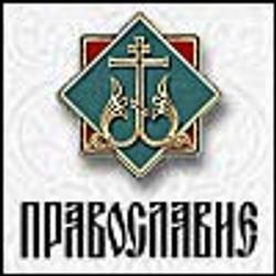 Православный портал