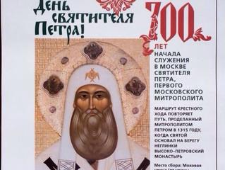 700-летие начала служения в Москве святителя Петра Митрополита Московского и всея Руси