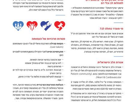 אגודת הלב הישראלי - העמותה למען כל מי שחווה משהו בלב