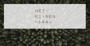 芬蘭人氣品牌HETKINEN登陸WOO   天然取材帶你走進北歐樹林