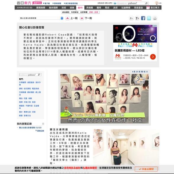 Oriental Daily - Interview, 2015