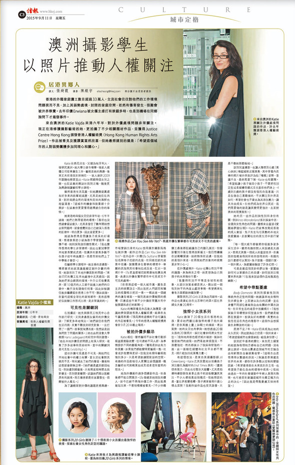 HK Economic Journal - Interview, Sept 2015