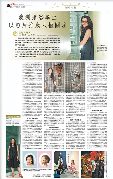 HK Economic Journal - Interview, Sept 2015