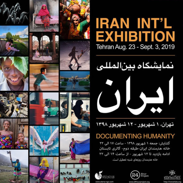 24 Hour Project - Iran Exhibition