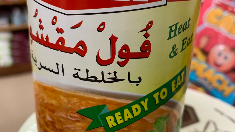Tazah Fava Beans (Secret Recipe) 16oz