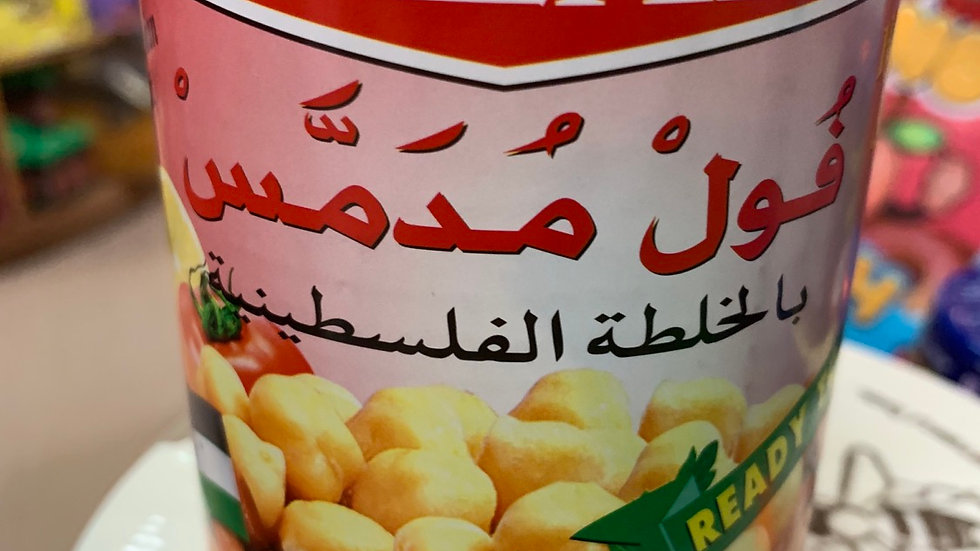 Tazah Fava Beans Palestinian recipe 16oz
