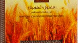 Al Ard Maftoul 450gr