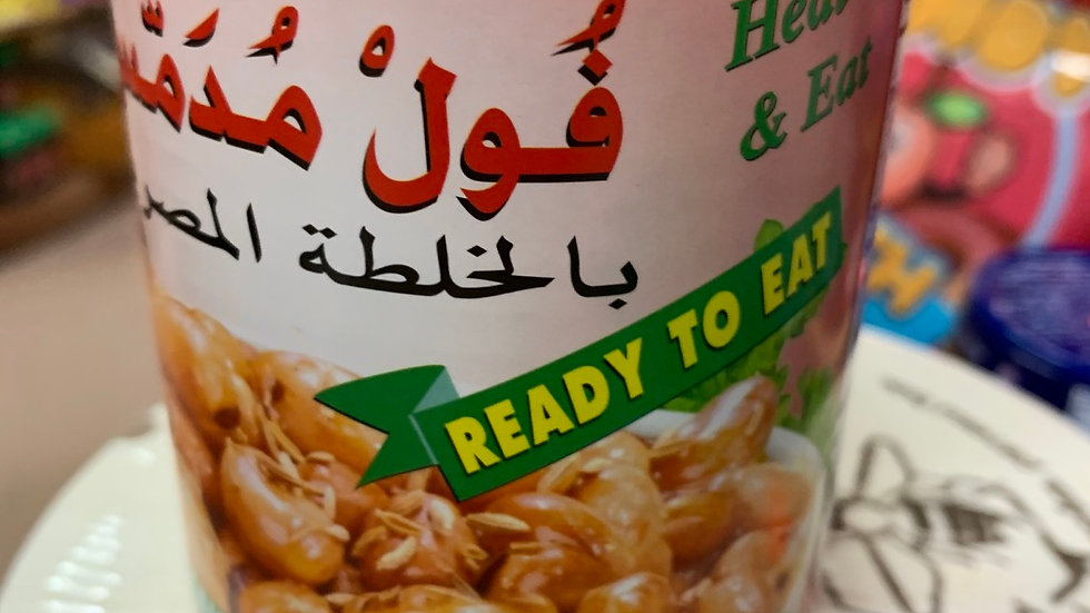 Tazah Fava Beans Egyptian recipe 16oz