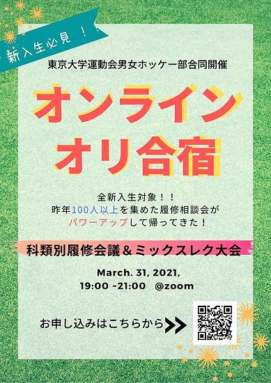 黄 アルバイト 求人 フライヤー (4).jpg