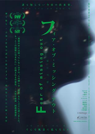 """""""フィアオブミッシングアウト""""映画館と上映情報(随時更新):河内彰最新作"""