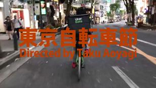 『東京自転車節』の内覧初号試写会