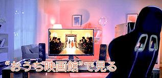 おうち映画館.jpg