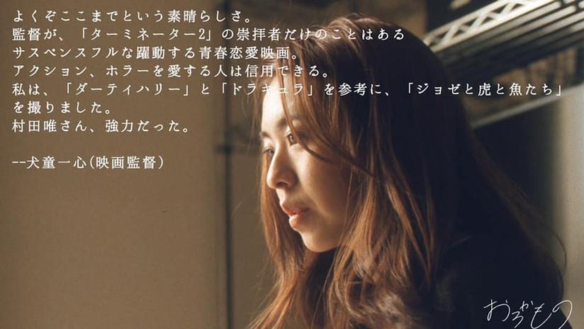 映画『おろかもの公式応援コメント