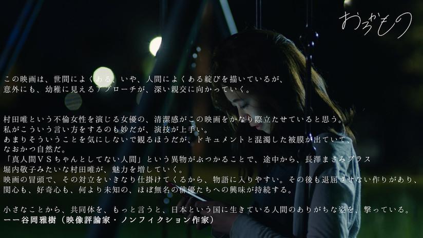映画『おろかもの』公式感想コメント.jpg