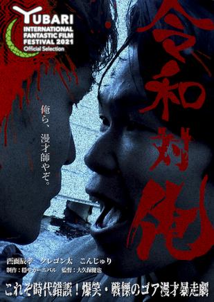 ゆうばり国際ファンタスティック映画祭2021にてシネガーアワード受賞『令和対俺』